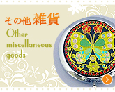 その他雑貨 Other miscellaneous goods